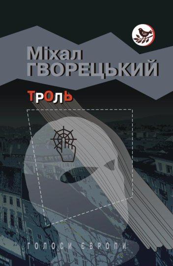 Міхал Гворецький Michal HvoreckyTrol Ukraina